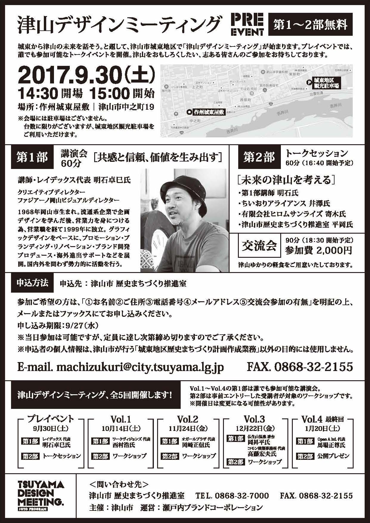 tsuyama_airrenovation_t