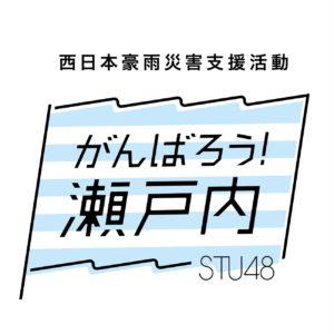 stu_ganbaro_fix+ol