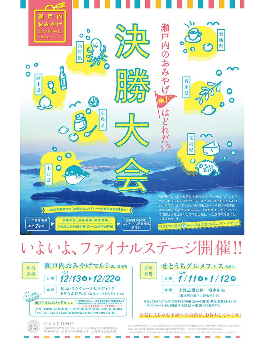 setouchi_omiyage2019-1
