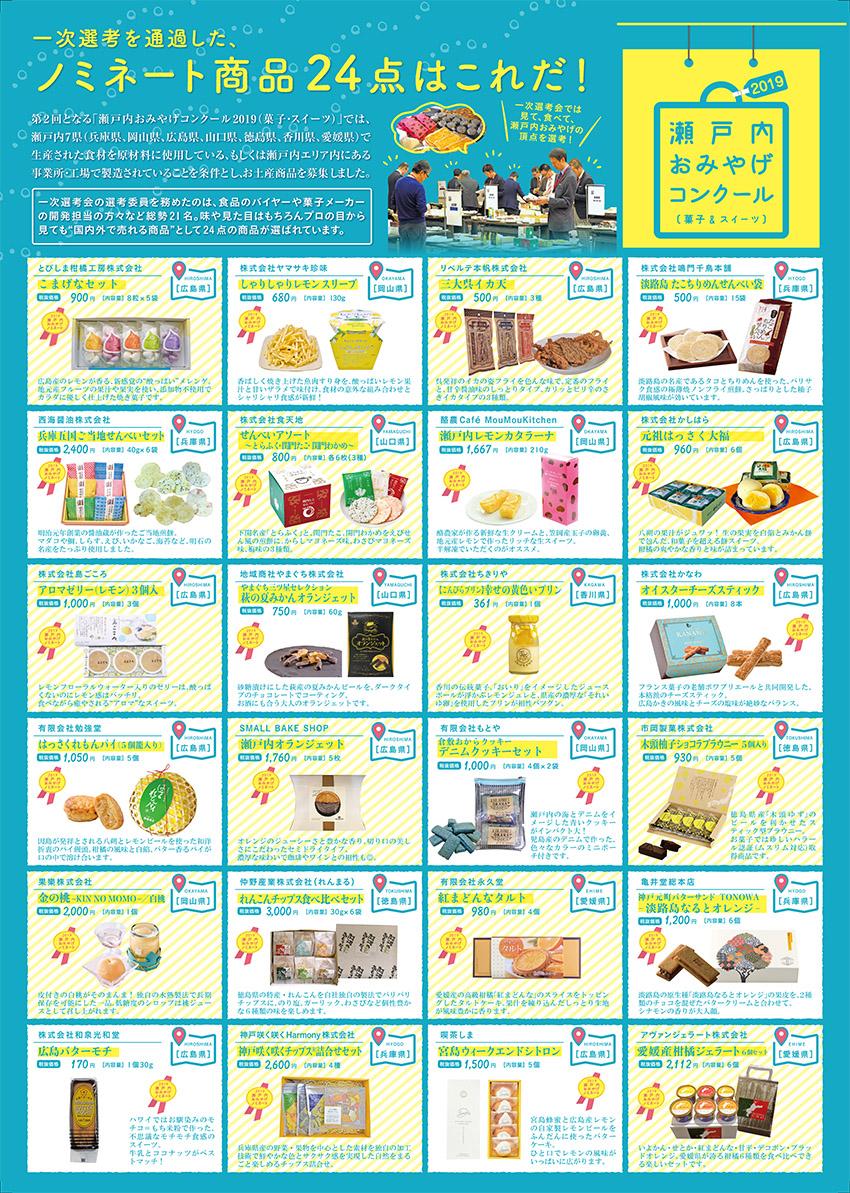 setouchi_omiyage2019-2