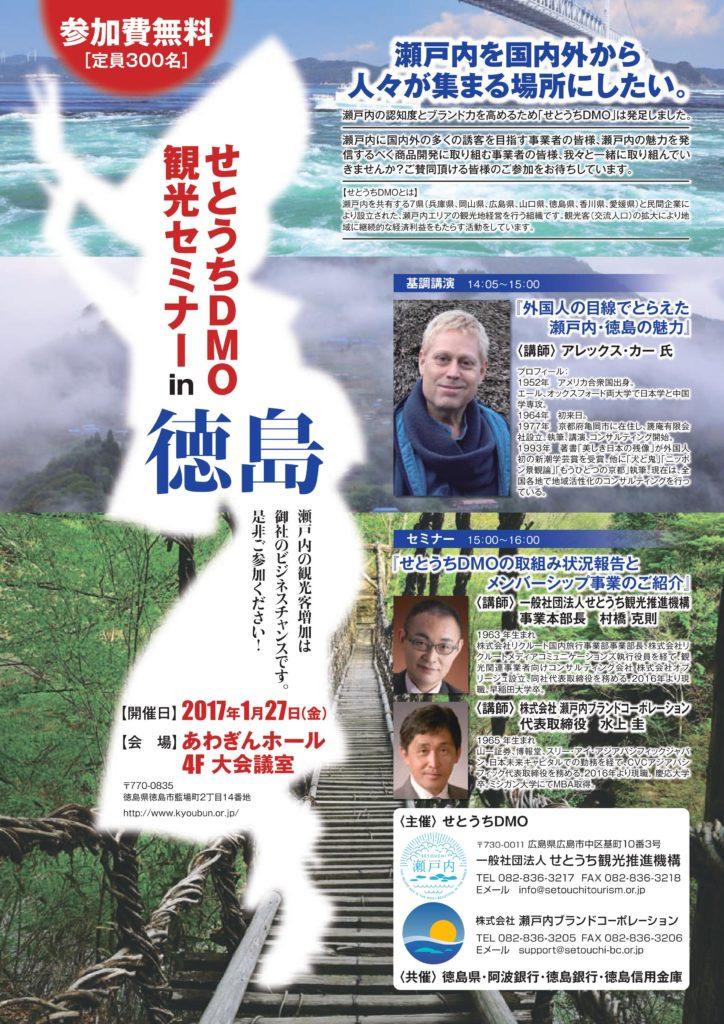 seminarintokushima